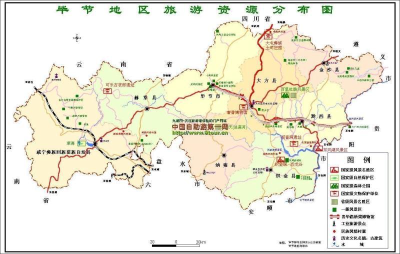 毕节旅游经济总量_毕节地区旅游景点图片