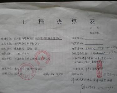 决算_工程决算 - 搜狗百科