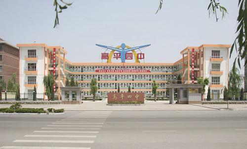 全部版本 历史版本  高平市第四中学,简称高平四中,是一所市直初中