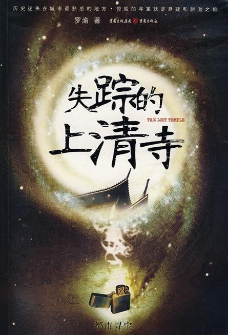 失踪的上清寺(罗渝著小说) - 搜狗百科