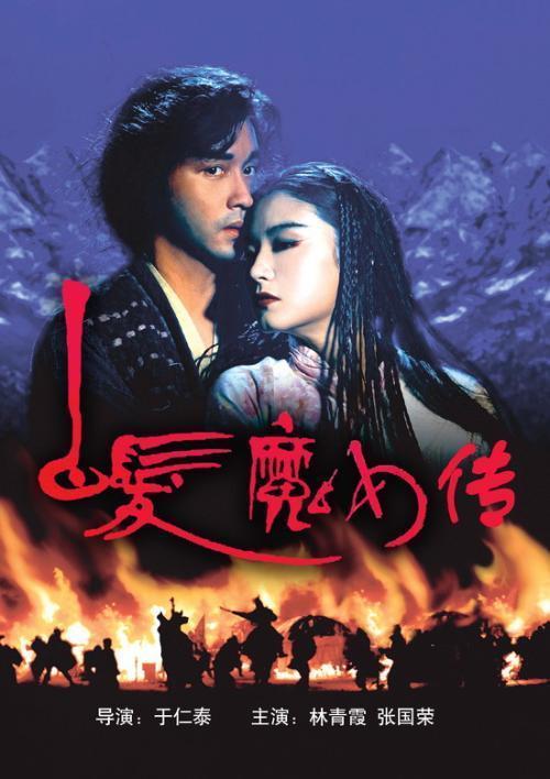白发魔女传(1993年林青霞,张国荣主演香港电影)