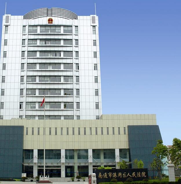 江苏省南通市港闸区人民法院