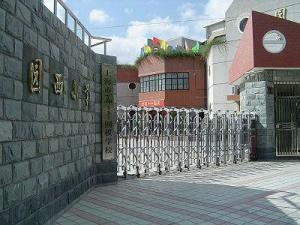 5ZOI5aOr5aWH_上海市浦东新区园西小学 - 搜狗百科