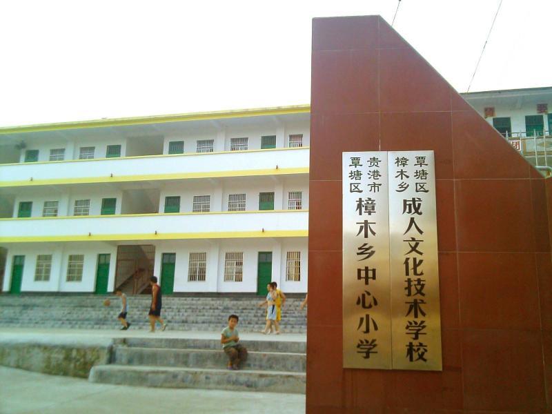 全部版本 历史版本  我校是一所壮族山区的中心小学,位于贵港市覃塘区