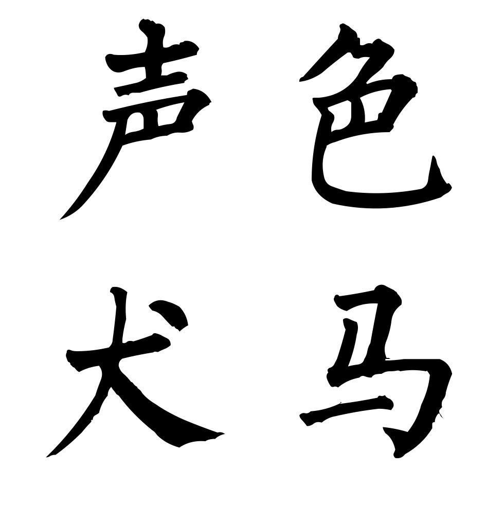 声色犬马 汉语成语 搜狗百科
