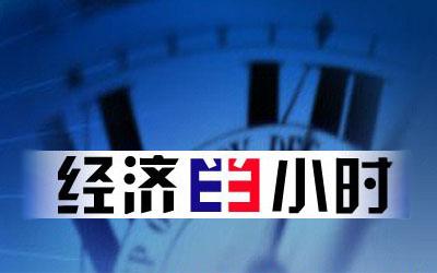 经济半小时_...何 请看央视 经济半小时