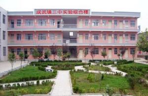 成武县第三中学