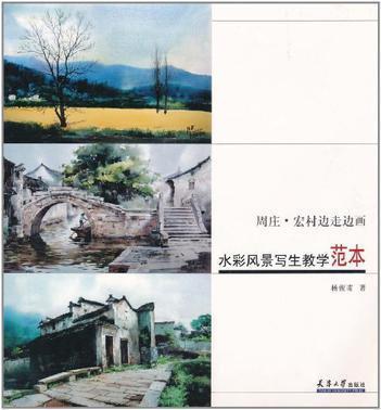 水彩画风景写生在我国高等建筑院校及师范院校被列为一门重要的专业