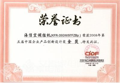 借以表彰和确认企业在创新设计方面努力的成果,以推动中国工业设计图片