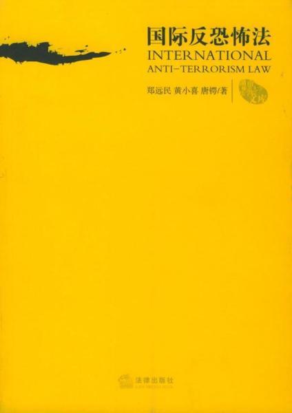 国际反恐怖法