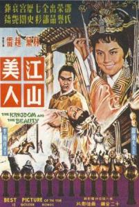 江山美人_江山美人(1959年电影《江山美人》) - 搜狗百科