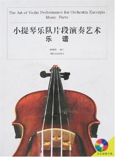 小提琴乐队片段演奏艺术乐谱