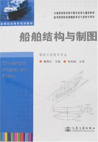 船体结构与制图