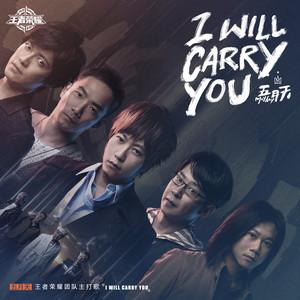 i will carry you简谱