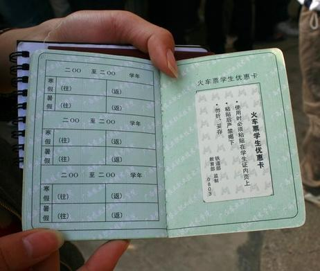 火车票买票官网_买票,在自动售(取)票机上增设了学生票购,取票功能,同时火车票优惠卡