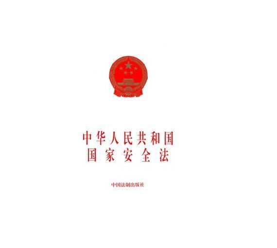 中华人民共和国国家_中华人民共和国国家安全法
