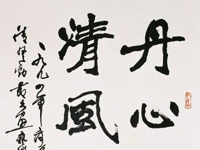 魏碑书法图片