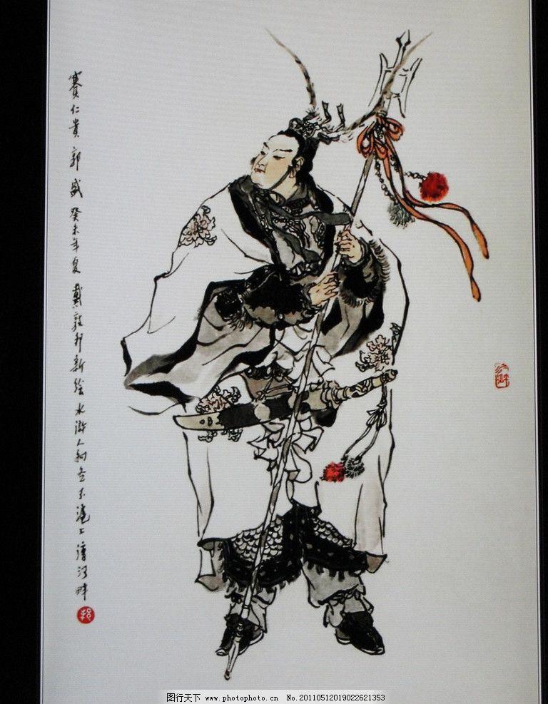 郭盛(古典小说《水浒传》人物) - 搜狗百科