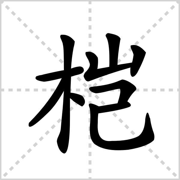 色阁�_桤,汉字,读作qī .本义:外皮为鳞片状的树木.