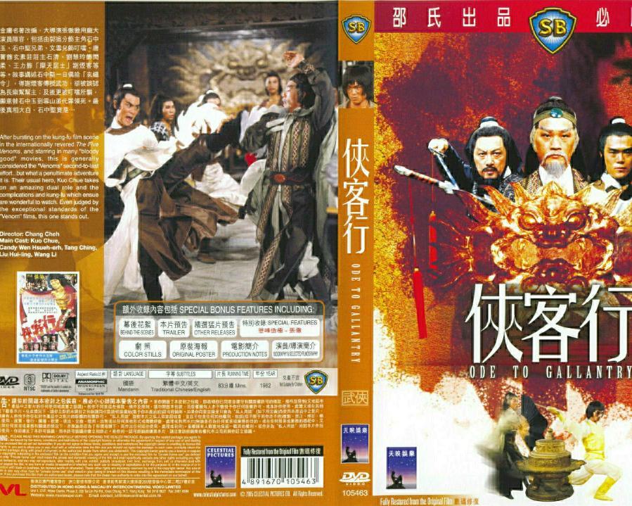 香港邵氏电影武打片_侠客行(1982年香港邵氏版电影) - 搜狗百科
