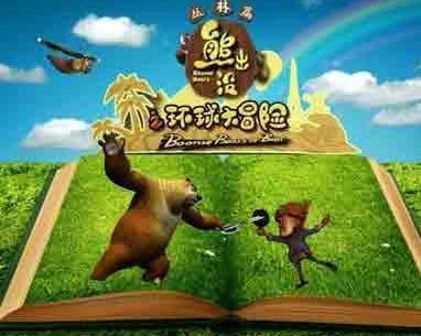 动物兄弟中文版第2季