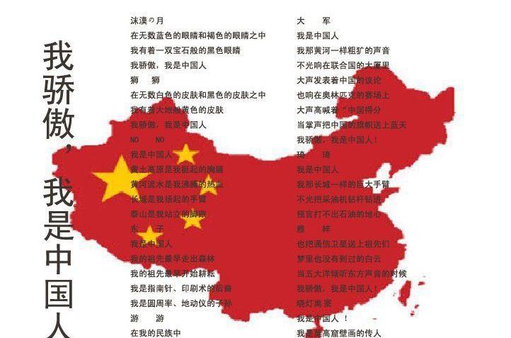 《我骄傲,我是中国人》演讲配图.ppt