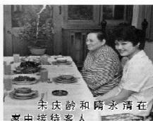 全部版本 历史版本  隋永清是宋庆龄的警卫员隋学芳的孩子.