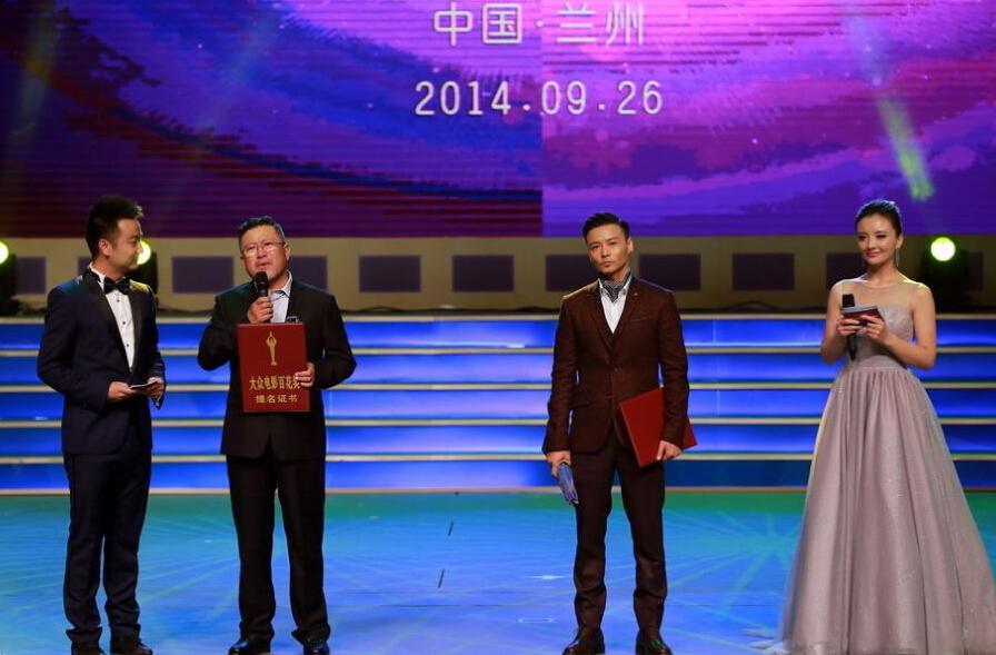 第32届电影百花奖颁奖典礼