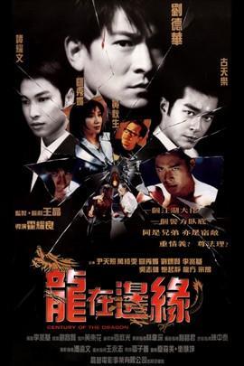 《龙在边缘》是荣华影业公司制作发行的一部电影,由霍耀良导演,刘德华