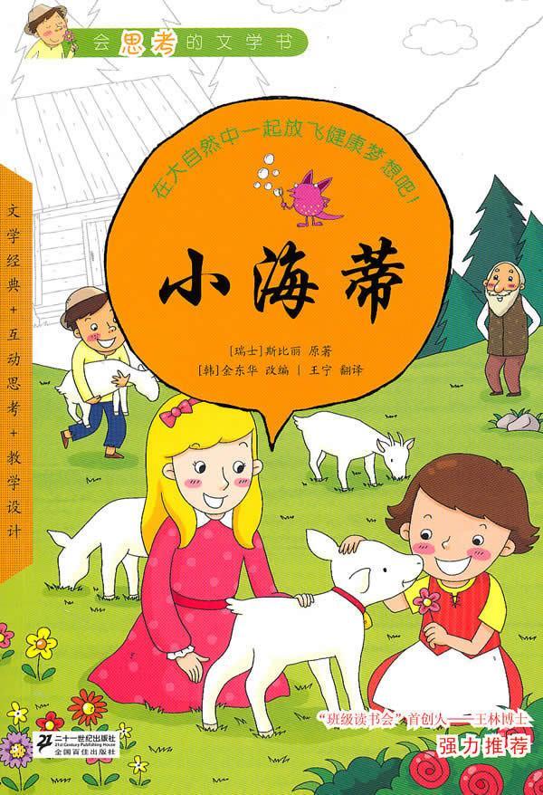 书中讲述了善良,单纯的8岁小姑娘海蒂被姨妈送到山上,跟性情古怪的