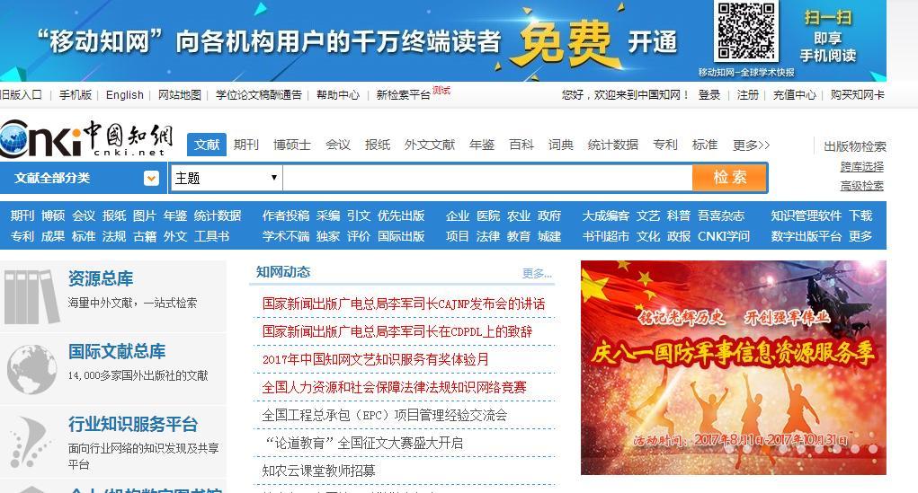 中国知网 报纸
