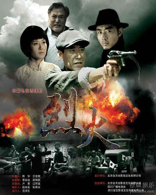 烈火(2011年赵青,于震执导电视剧)国产剧60周年