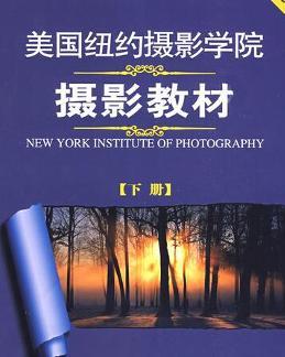 摄影教材_美国纽约摄影学院摄影教材 - 搜狗百科