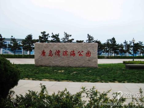 历史版本                        唐岛湾滨海公园,位于青岛市西海岸