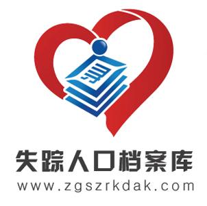 中国失踪人口档案库简介