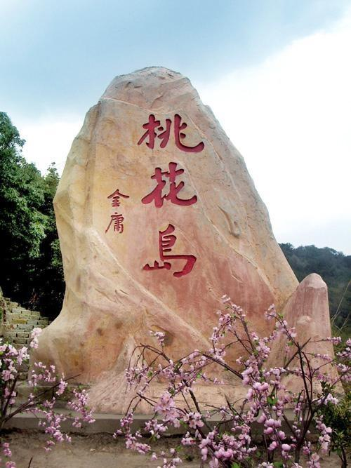 桃花岛(浙江省舟山市普陀区岛屿)