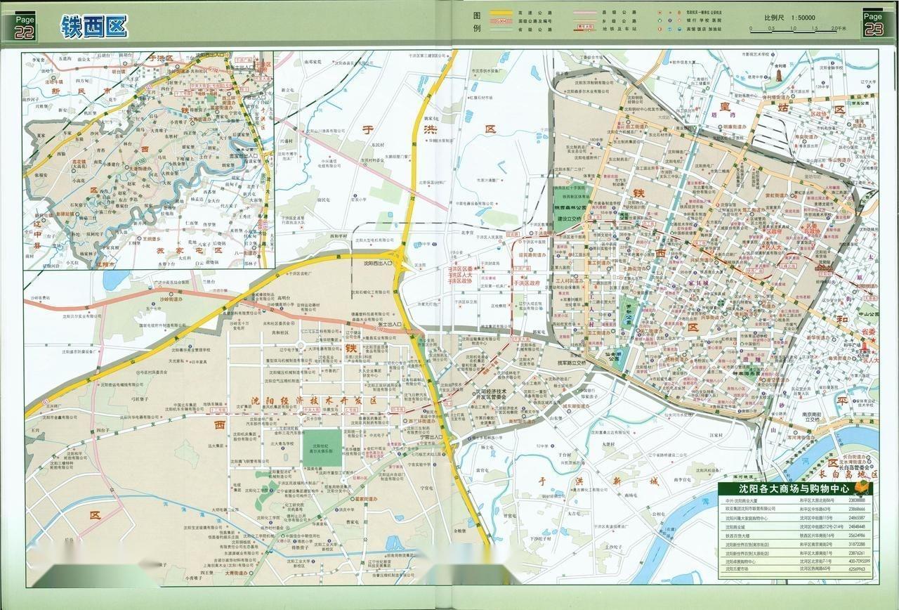 沈阳手绘地图高清版本