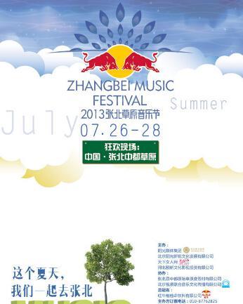 张北草原音乐节