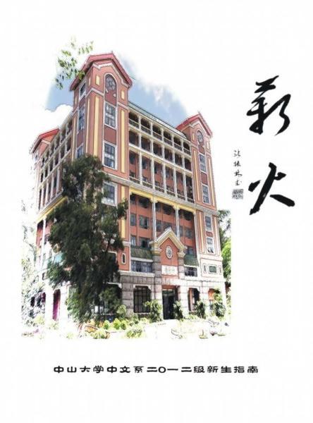 中山大学中文系