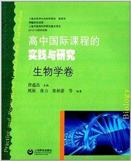 高二生物学技巧_高中国际课程的实践与研究:生物学卷