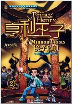 亨利王子_亨利王子系列2:镜子危机