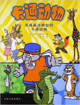 卡通动物:怎样画出绝妙的卡通动物