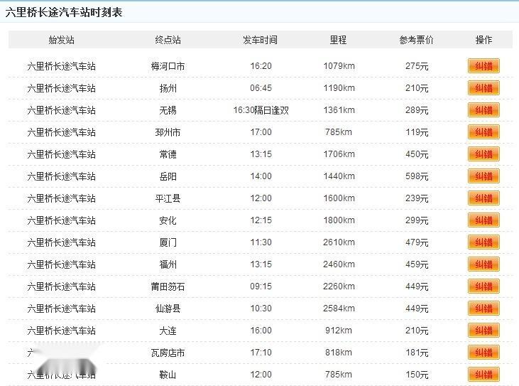 北京长途区号是多少_北京六里桥长途汽车站的电话号码是多少