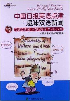 中国日报点津_中国日报英语点津趣味双语新闻