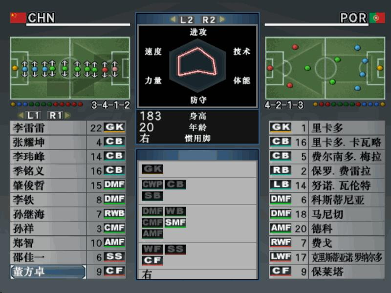 实况足球2006_实况足球10