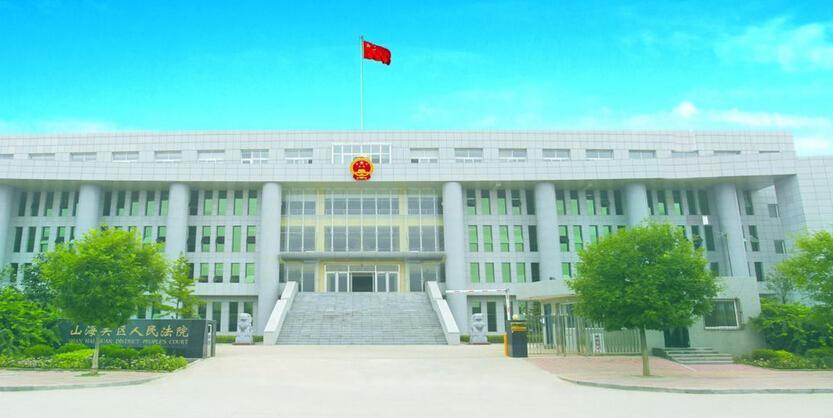 秦皇岛市山海关区人民法院