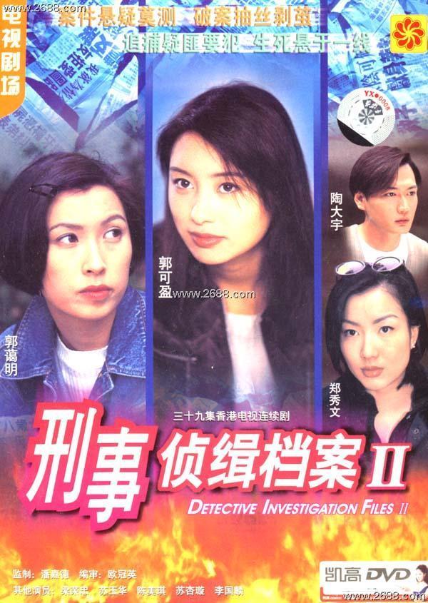 由潘嘉德执导,陶大宇,郭可盈主演的电视剧.电视剧大全短暂的婚姻图片