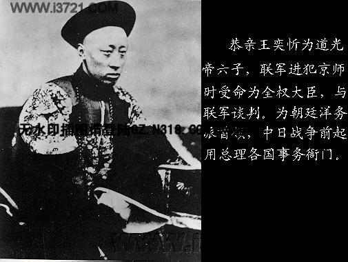 恭亲王奕忻的评价图片1