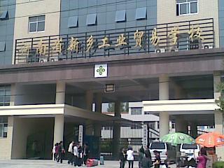 河南省新乡市政府_河南省新乡工业贸易学校 - 搜狗百科