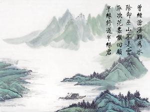 离思(唐代元稹所著的一组诗)